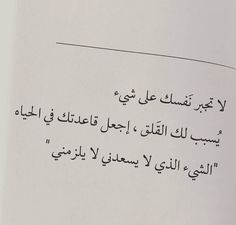 Arabic Words, Arabic Quotes, Words Quotes, Love Quotes, Qoutes, Proverbs, Positive Quotes, Wisdom, Positivity