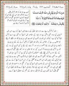 Para 2   Surah Al Baqarah 2   Ayat 245 Tafsir Al Quran, Word Search, Math, Words, Math Resources, Horse, Mathematics
