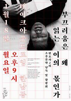 타이포와 포스터가 잘 어울리는것 같다. Typographic Design, Graphic Design Typography, Branding Design, Typography Poster, Poster Ads, Advertising Poster, Layout Design, Design Art, Text Layout