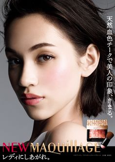 The first international fanpage dedicated to the multi-talented model and actress, Kiko Mizuhara. Bride Makeup, Wedding Makeup, Hair Makeup, Makeup Glowy, Soft Makeup, Glowy Skin, Beauty Shoot, Hair Beauty, Beauty Ad