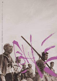 Akira Kurosawa's Seven Samurai (1954). Poster by Alternative Graphics Propaganda.