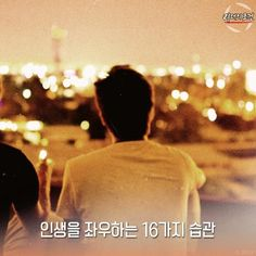 인생을 좌우하는 16가지 습관 : 네이버 포스트 Quotes, Movies, Movie Posters, Quotations, Films, Film Poster, Cinema, Movie, Film