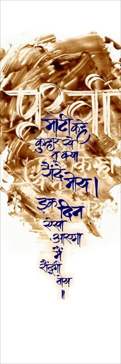Prithvi (Earth): Panch Tattva by Rajeev Kumar #Calligraphy #Devanagari