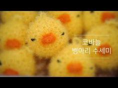 눈사람 수세미 만들기 크리스마스 수세미뜨기 - YouTube