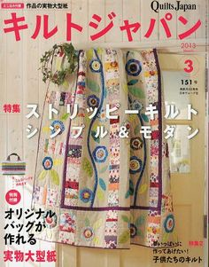 Quilt Japan 2013 March Issue / Nihon Vogue