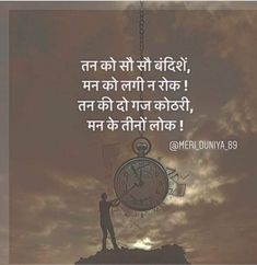 new Hindi motivational quotes picture collection - Life is Won for Flying (wonfy) Inspirational Quotes In Hindi, Motivational Picture Quotes, Hindi Quotes On Life, Positive Quotes For Life, Hindi Quotes Images, Mixed Feelings Quotes, Good Thoughts Quotes, Good Life Quotes, Shyari Quotes