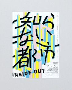 「デザイン inside」の画像検索結果