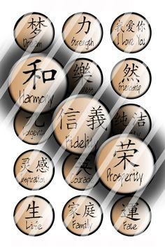 "Digital Bottle Cap Collage Sheet - Chinese Symbols 2 - 1"" Digital Bottle Cap Images (1.99 USD) by QueenBeezDezigns"