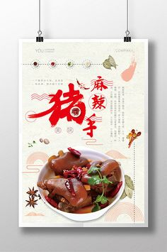 Sleek minimalist atmosphere Chinese style spicy pig food poster#pikbest#templates