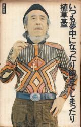いつも夢中になったり飽きてしまったり [著者] 植草甚一 [出版社] 番町書房 [発行年] 1975年初版発行 平野甲賀