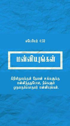 Bible Words Images, Tamil Bible Words, Bible Quotes, Bible Verses, Jesus Photo, Bible Verse Wallpaper, Cute Love Cartoons, Christmas Scenes, Jesus Christ