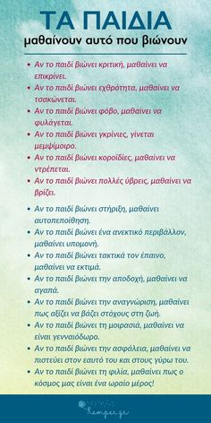 wecklyout - 0 results for holiday party Mommy Quotes, Wise Quotes, Inspirational Quotes, Greek Language, Preschool Education, Greek Quotes, Kids Corner, Happy Kids, True Words