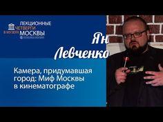 Ян Левченко: «Камера, придумавшая город. Миф Москвы в кинематографе»