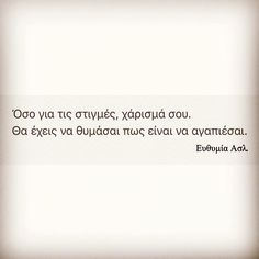 #greekquote #greekquotes #greek #quotes #quote #ellinika #ellinikaquotes #stoixoi #stoixakia #quotesoftheday #qotd #ελληνικα #στοιχακια… Missing You Quotes For Him, I Miss You Quotes, Me Quotes, Motivational Quotes, Funny Quotes, Fighter Quotes, Rainy Mood, I Still Miss You, Greek Quotes