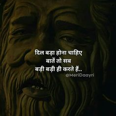 Desi Quotes, Hindi Quotes On Life, Soul Quotes, Life Quotes, Funny Attitude Quotes, True Feelings Quotes, Motivational Picture Quotes, Inspirational Quotes Pictures, Yoga Day Quotes