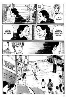 Чтение манги Спираль 2 - 9 Черный маяк - самые свежие переводы. Read manga online! - MintManga.com