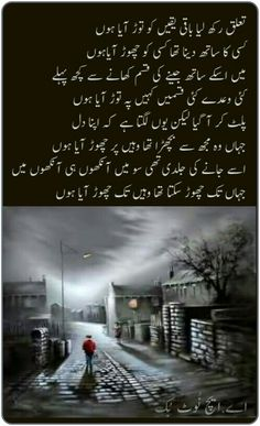 Piyar k anjam.but fit on my bro Kaleem. Urdu Quotes, Poetry Quotes, Best Quotes, Mine Quotes, Nice Poetry, Love Poetry Urdu, Leo Traits, Punjabi Poetry, Poetry Lines