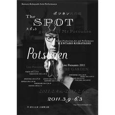 Amazon.co.jp: KENTARO KOBAYASHI LIVE POTSUNEN 2011 『THE SPOT』 [DVD]: 小林賢太郎: DVD