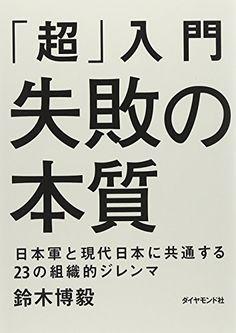 「超」入門 失敗の本質 日本軍と現代日本に共通する23の組織的ジレンマ   鈴木 博毅 読了:2015年4月7日