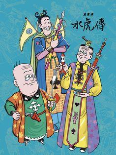 Old Master Q 老夫子