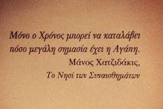 Γγ Greek Quotes, Food For Thought, Tattoo Quotes, Thoughts, Feelings, Words, Dance, Iphone, Amor