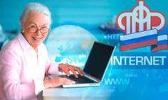 Источник: www.vedtver.ru В Тверской области 4990 человек подали заявление о назначении пенсии через «Личный кабинет гражданина» на сайте ПФР