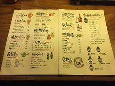 渋谷の喧騒はどこ吹く風、センター街から5、6分も道玄坂に向かって歩けば同じ渋谷とは思えない程の静けさが現れます… Menu Design, Food And Drink, Drinks, Beverages, Drink, Beverage, Drinking