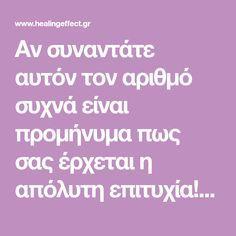 Αν συναντάτε αυτόν τον αριθμό συχνά είναι προμήνυμα πως σας έρχεται η απόλυτη επιτυχία! - healingeffect.gr