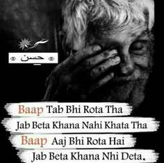 Love My Parents Quotes, Mom And Dad Quotes, Sad Quotes, Hindi Quotes, Islamic Quotes, Love U Papa, Love You, Mother Father Quotes, Friendship Shayari