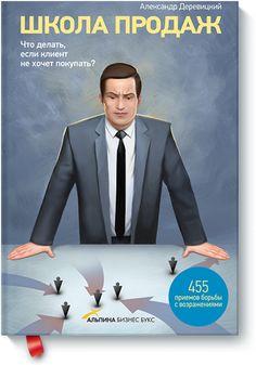 Книгу Школа продаж можно купить в бумажном формате — 570 ք, электронном формате eBook (epub, pdf, mobi) — 299 ք.