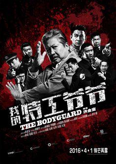The Bodyguard / My Beloved Bodyguard (2016)