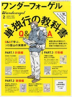 ワンダーフォーゲル 2015年2月号 Q&Aで学ぶソロ登山実践学「単独行の教科書」   ワンダーフォーゲル編集部  本   通販   Amazon