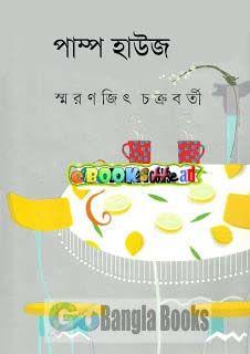 Pump House Is A Popular Bengali Novel By Smaranjit Chakraborty The