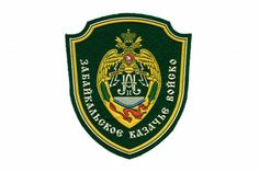 SLEEVE PATCH OF TRANS-BAIKAL COSSACK HOST. The sleeve patch emblem is a yellow enamel elongated horseshoe with golden edges.  On the bottom of the horseshoe there is an image of a red winding dragon , and on the sides – the pine branches.  At the inner bottom of the horseshoe there is a stockade, under which, on the edge of the horseshoe, is a narrow winding blue band. #russian #military #patch #uniform #gifts #souvenirs #dragon #cossacks #eagle