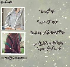 #Bajo❤ Urdu Quotes, Wisdom Quotes, Quotes From Novels, Best Novels, Poetry Feelings, Urdu Novels, Fiction Novels, Writers Write, Deep Thoughts