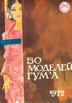 В декабре 2017 года прочитала публикацию «Выкройки из журнала «Я шью сама» 1981 года» (авторы — Мастерская Тани и Лены, с разрешения авторов — ссылка: здесь>>). И я вспомнила, что дома есть целая стопка журналов мод конца 1960-х — середины 1990-х годов. Советских и зарубежных. Большинство журналов содержат просто фотографии модных образов. Однако нашлось и несколько журналов с выкройками.