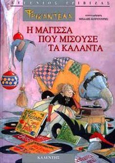 Φρικαντέλα, η μάγισσα που μισούσε τα κάλαντα / Frikantela, the witch who hated Christmas carols