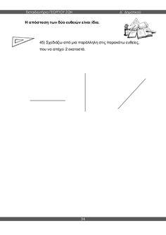 δ΄ δημοτικού μαθηματικά β΄ τεύχος Line Chart
