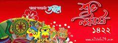 Pohela Boishakh Bengali New Year Photo Cards | a2zInfo24.Com