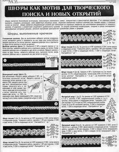 широкая шнур-гусеничка крючком схема: 13 тыс изображений найдено в Яндекс.Картинках