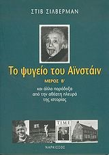 Το ψυγείο του ΑϊνστάινΚαι άλλα παράδοξα από την αθέατη πλευρά της ιστορίας