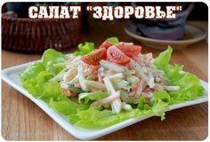 """Салат """"Здоровье"""" - Вкусные рецепты от Медвежонка"""