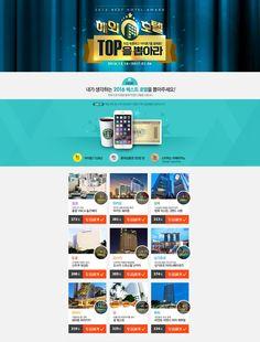 #2016년12월3주차 #인터파크 #해외호텔 탑을 잡아라 www.interpark.com