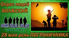 Как празднуют в Волжском, праздник пограничника (28 мая 2017 г)