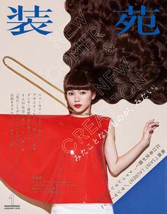 『装苑』2016年1月号、11月28日発売!