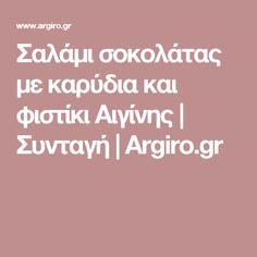 Σαλάμι σοκολάτας με καρύδια και φιστίκι Αιγίνης | Συνταγή | Argiro.gr