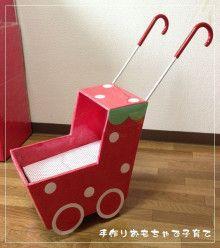 メルちゃんのベビーカーの作り方 おもちゃ 手作り おもちゃ ダンボール 子供 手作り プレゼント