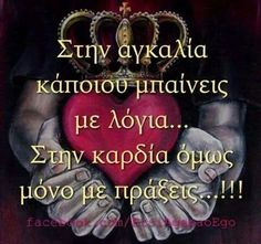 Stin agkalia.. Greek Quotes, True Words, Me Quotes, Letters, Messages, Instagram Posts, Dreams, Stickers, Woman