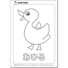 japanese language coloring pages - photo#21