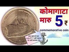 Rs 5 rupees coin Value | KOMAGATA MARU coin | Old Rare Coin Value | कामागाटामारू कांड सिक्का - YouTube Old Coins For Sale, Sell Old Coins, Commemorative Coins, Rare Coins, Youtube, Diy Crafts, Indian, Money, Silver